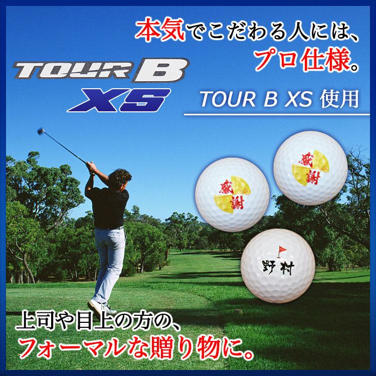名入れ ゴルフボール3個セット ブリヂストン ツアーB X
