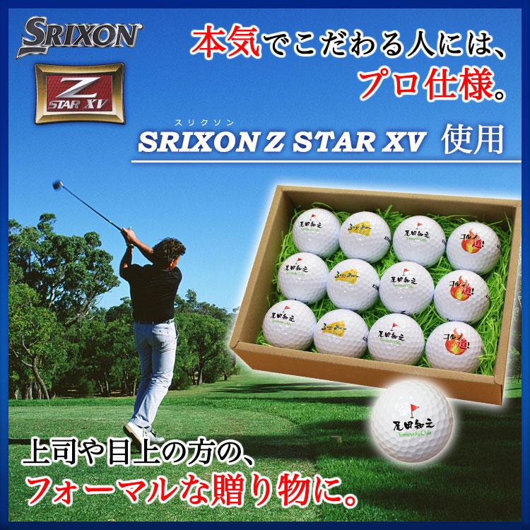 ゴルフボール名入れ スリクソン Z-STAR XV 12個セット