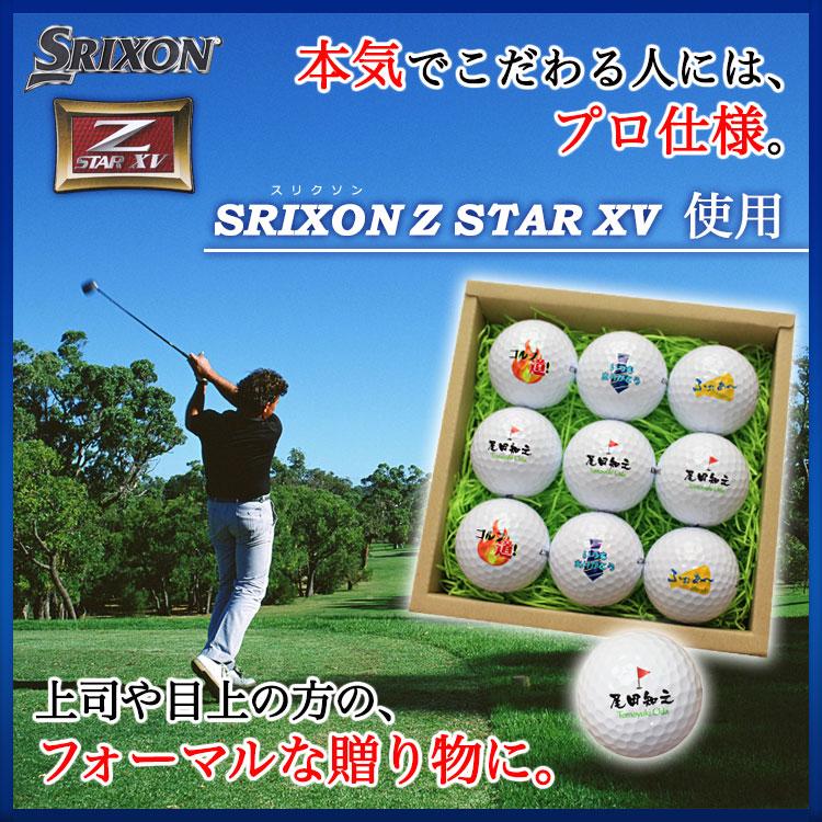 ゴルフボール名入れ スリクソン Z-STAR XV 9個セット