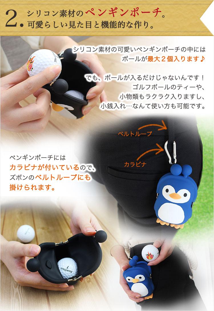 シリコン素材のペンギンポーチ