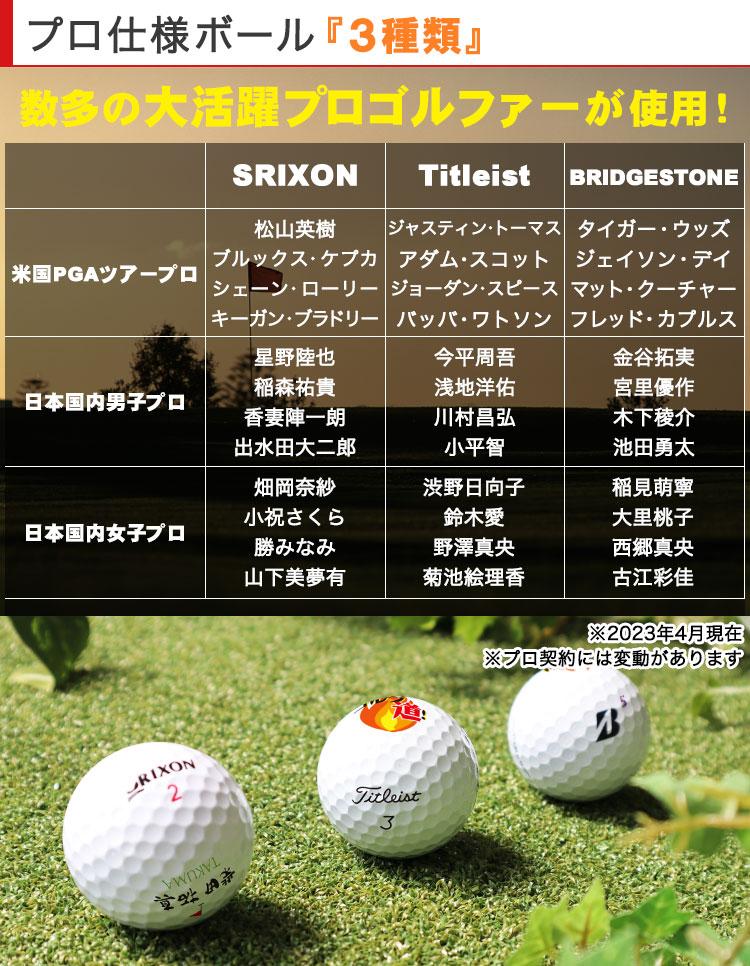 プロ仕様ボール3種類