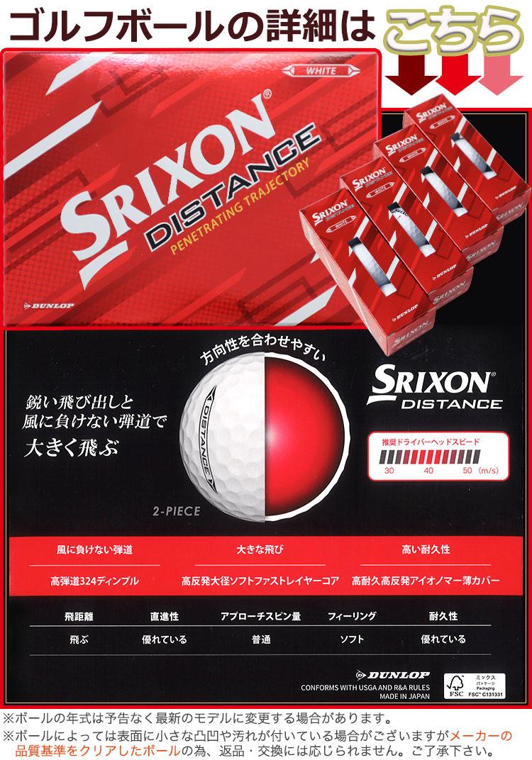 ゴルフボール名入れ スリクソン ディスタンス