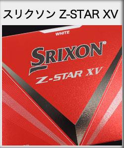 スリクソンz-star