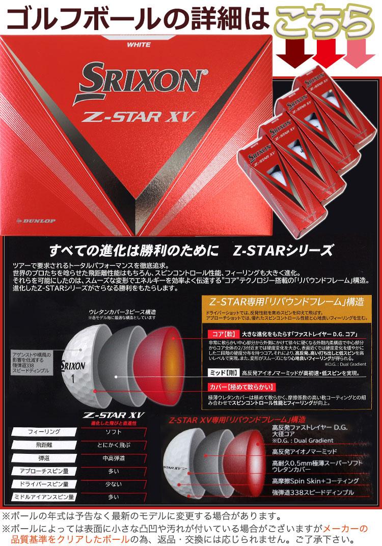 スリクソン z-star xv 説明
