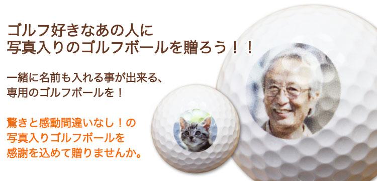 ゴルフボールを送ろう