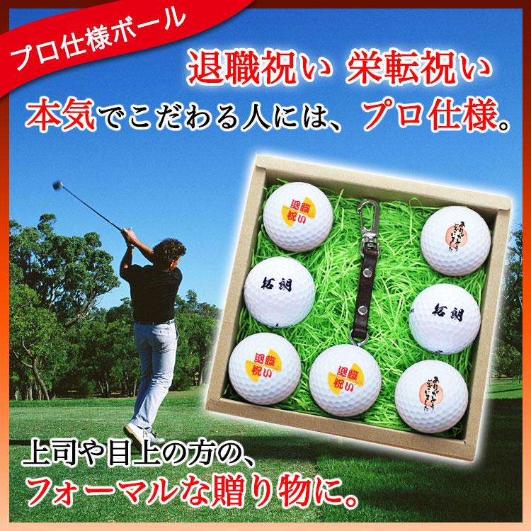 ゴルフボール名入れ 6個&キーホルダーセット