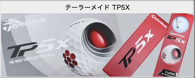 テーラーメイドTP5X