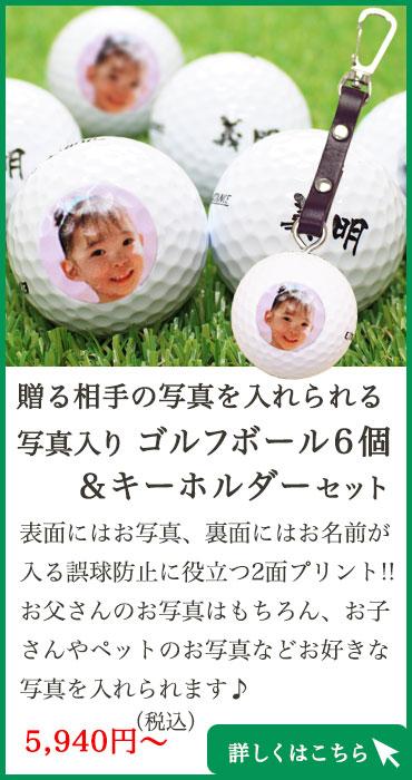 ゴルフボール写真いりボール6個キーホルダーセット