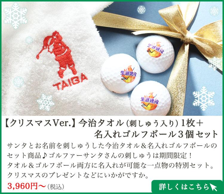 クリスマスver今治タオル(刺しゅう入り)+名入れゴルフボール3個セット
