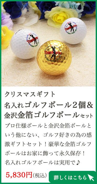 ゴルフボール2個&金箔ゴルフボール