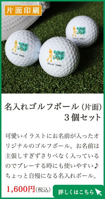 名入れゴルフボール片面3個セット