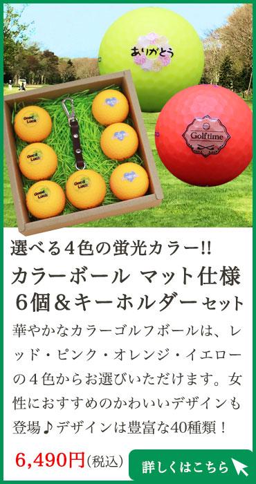 カラーボール 名入れゴルフボール 6個セット