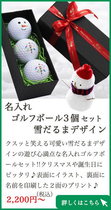 名入れゴルフボール3個セット雪だるまデザイン
