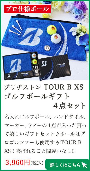 ブリヂストンTOUR B XSゴルフボールギフト4点セット