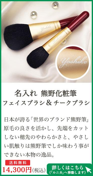 名入れ熊野化粧筆フェイスブラシ&チークブラシ
