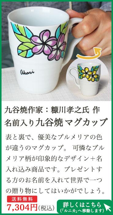 名前入り九谷焼マグカップ