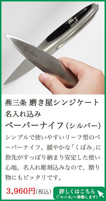 燕三条 名入れ込みペーパーナイフ