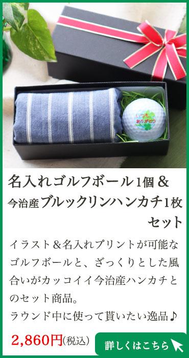 名入れゴルフボール1個&今治産ブルックリンハンカチ