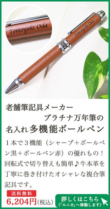 名前入り多機能ボールペン
