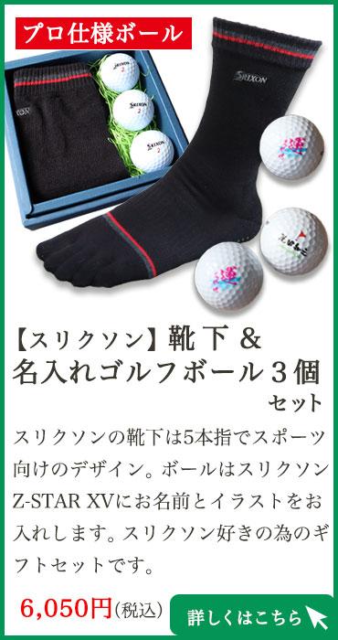 スリクソン靴下&名入れゴルフボール3個