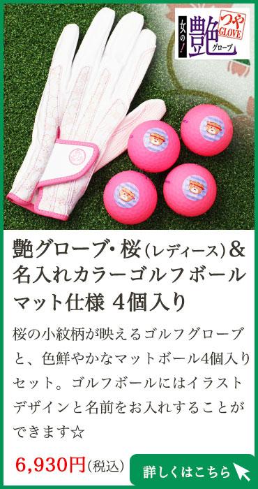 艶グローブ桜&名入れカラーゴルフボールマット仕様4個入り