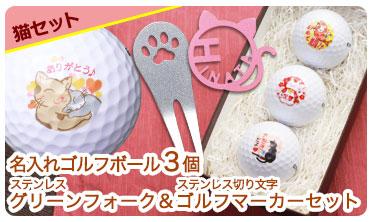 <猫セット>名入れボール3個&グリーンフォーク&ゴルフマーカー