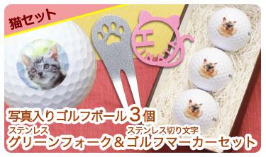 <猫セット>写真入りボール3個&グリーンフォーク&ゴルフマーカー