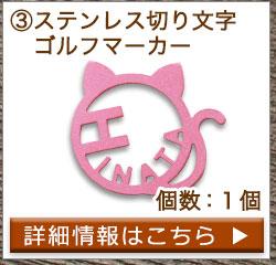 ステンレス切り文字ゴルフマーカー「ニャンたん」 詳細へ