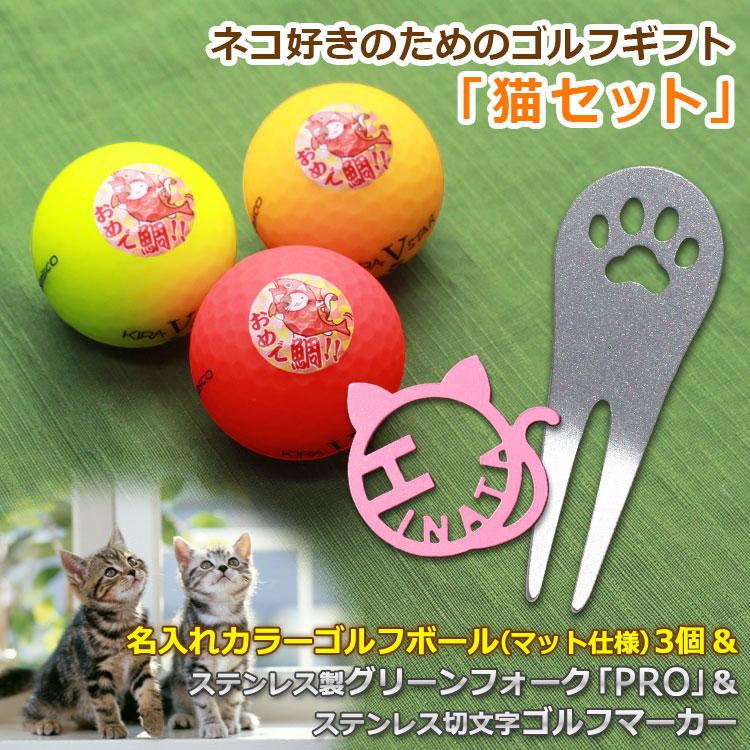 <猫セット>名入れカラーゴルフボール・マット仕様 3個&ステンレスグリーンフォーク「PRO・肉球デザイン」&ステンレスゴルフマーカー「ニャンたん」