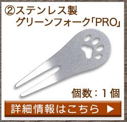 ステンレス製グリーンフォーク「PRO・肉球デザイン」 詳細へ