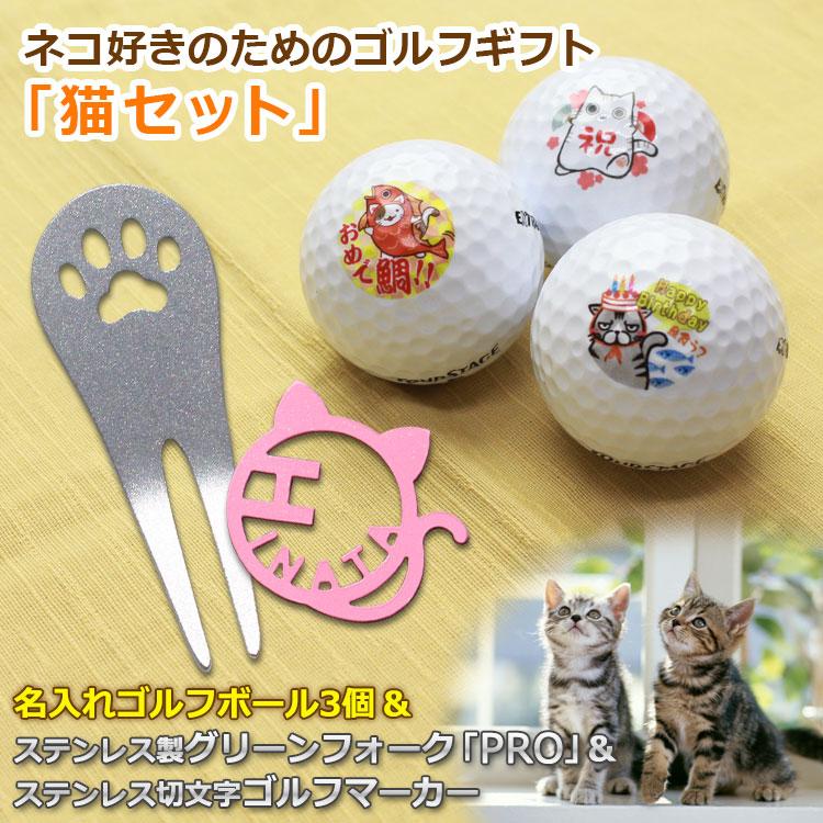 <猫セット>名入れゴルフボール 3個&ステンレスグリーンフォーク「PRO・肉球デザイン」&ステンレスゴルフマーカー「ニャンたん」