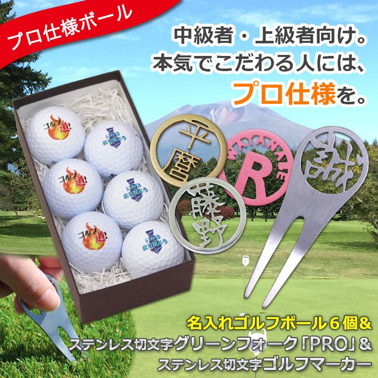 名入れゴルフボール 6個&ステンレスグリーンフォークPRO&ステンレスゴルフマーカー
