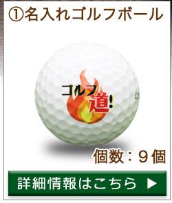 ゴルフボール名入れ9個 詳細へ