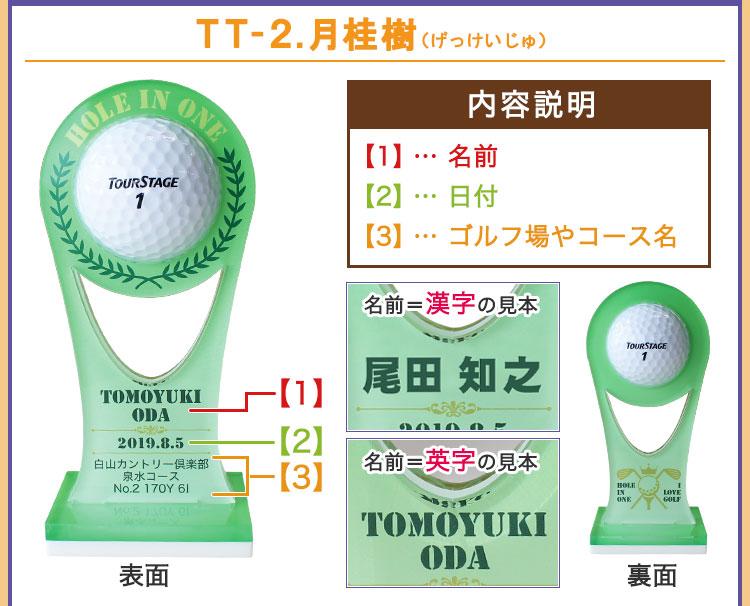 縦型タイプTT-2月桂樹