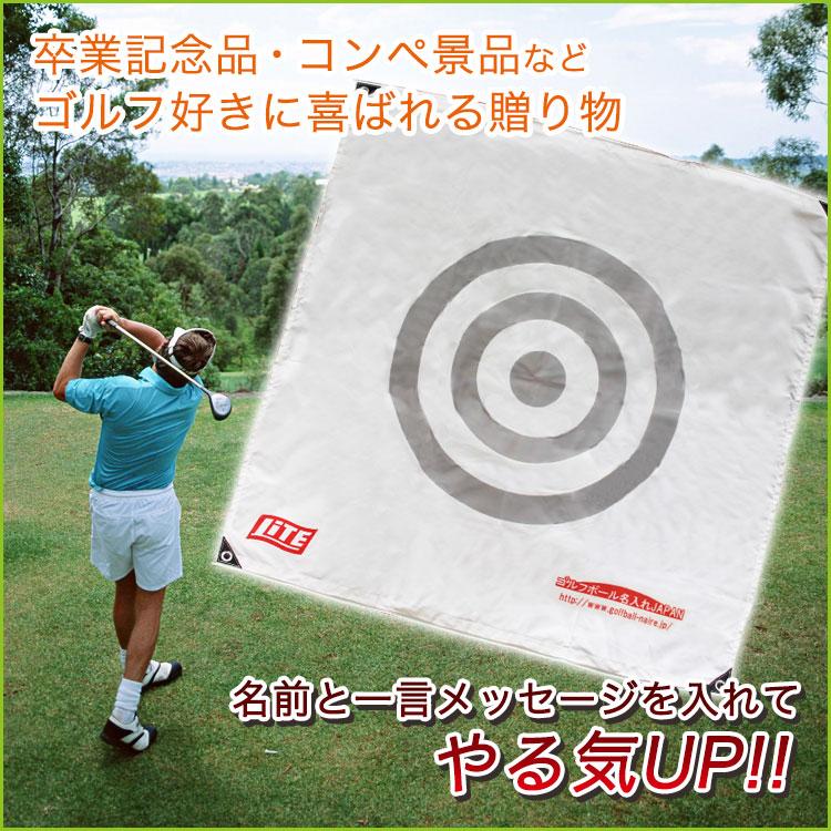 ゴルフ練習用的