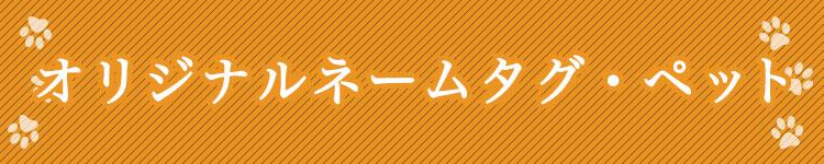 オリジナルネームタグ・ペット