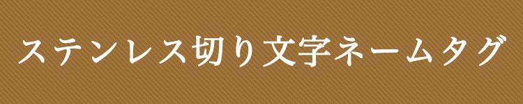 ステンレス切り文字ネームタグ