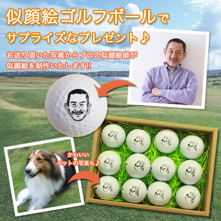 ゴルフボール 似顔絵 12個セット