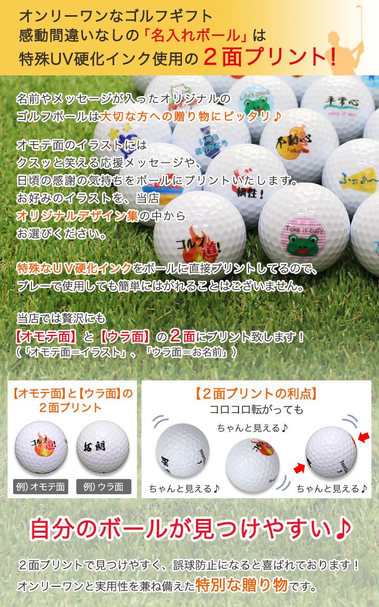 2面プリントの名入れゴルフボール