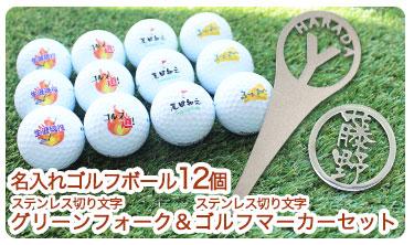 名入れゴルフボール12個&ステンレス切り文字グリーンフォーク&マーカーセット