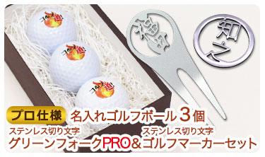 名入れゴルフボール3個&ステンレス切り文字グリーンフォーク「PRO」&マーカーセット