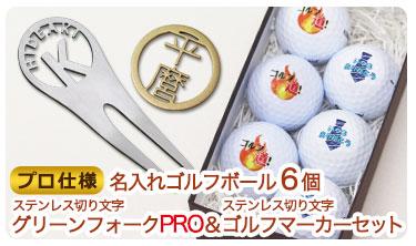 名入れゴルフボール6個&ステンレス切り文字グリーンフォーク「PRO」&マーカーセット