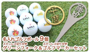 名入れゴルフボール9個&ステンレス切り文字グリーンフォーク&マーカーセット