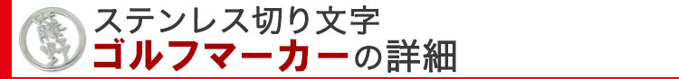 ステンレス切り文字ゴルフマーカーの詳細