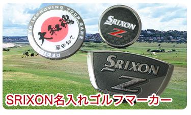 SRIXON名入れゴルフマーカー