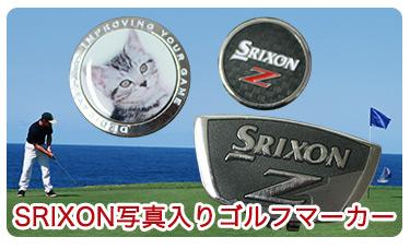 SRIXON写真入りゴルフマーカー