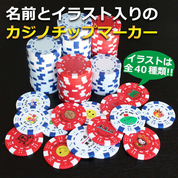 名入れカジノチップマーカー1個