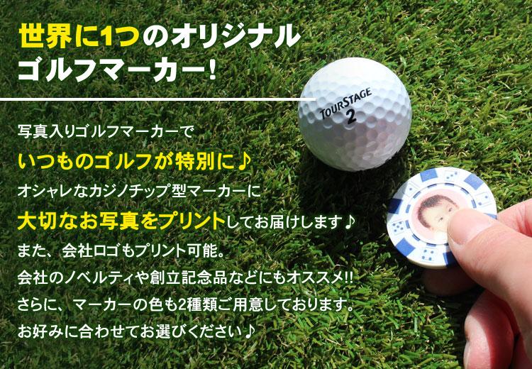 世界に1つの写真入りゴルフマーカー