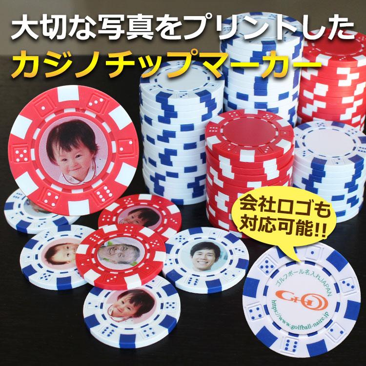 写真入りカジノチップマーカー1個