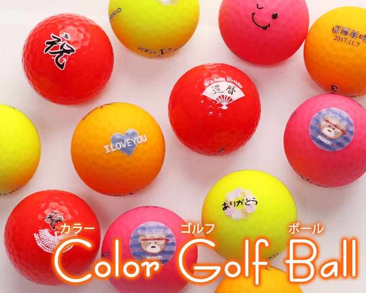 カラーゴルフボール